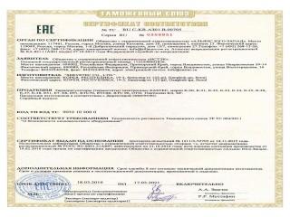 Сертификат завода Самрег