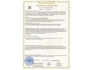 Сертификат на инфракрасную плёнку